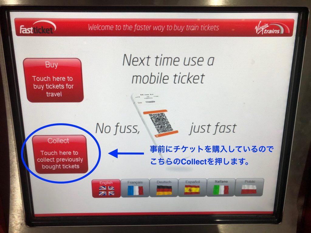 チケット発券機の画面