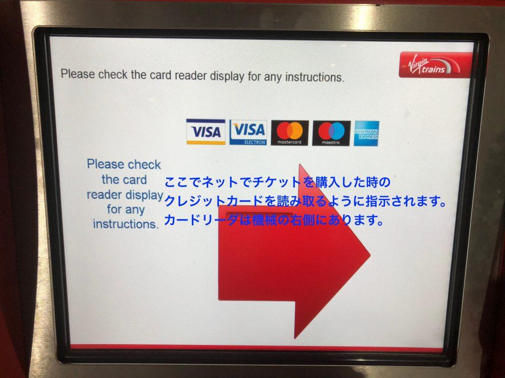 チケット発券機でカード情報入力画面
