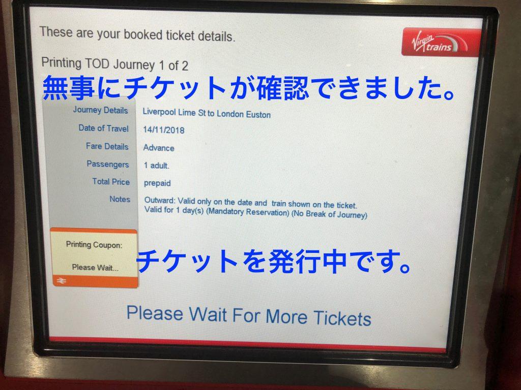 チケット発券の画面