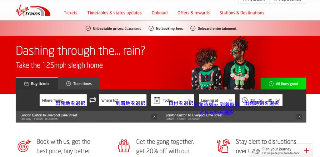 ヴァージントレイン公式サイトの画面