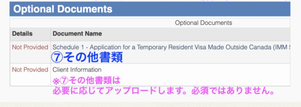 Client Informationの画面