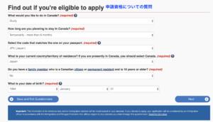 申請資格確認画面
