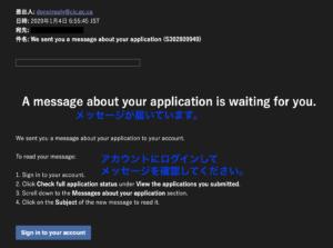 ビザ結果メール通知画面