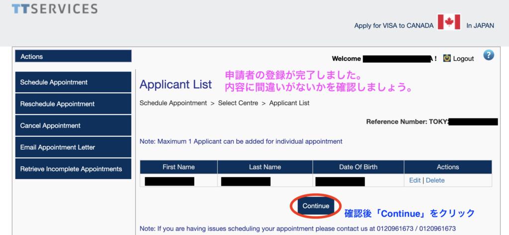 応募者情報登録完了