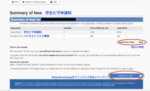 カナダ学生ビザ申請料の確認画面