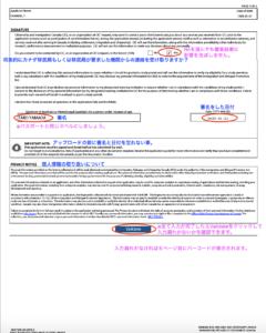 IMM1294 記入例 5枚目