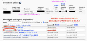 学生ビザ許可証通知画面