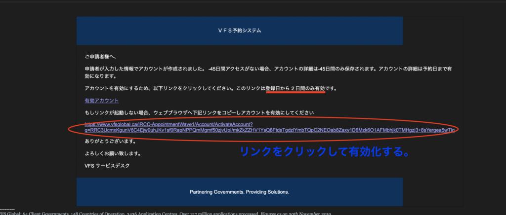 アクティベーションリンクの通知メール画面