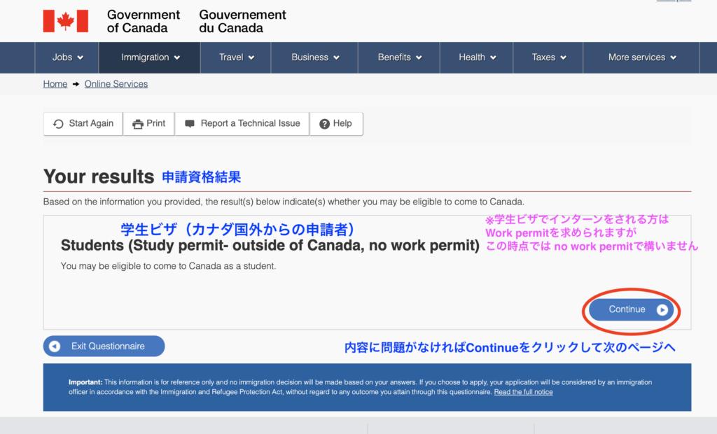 申請資格結果の確認画面