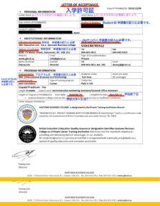 入学許可証 サンプル