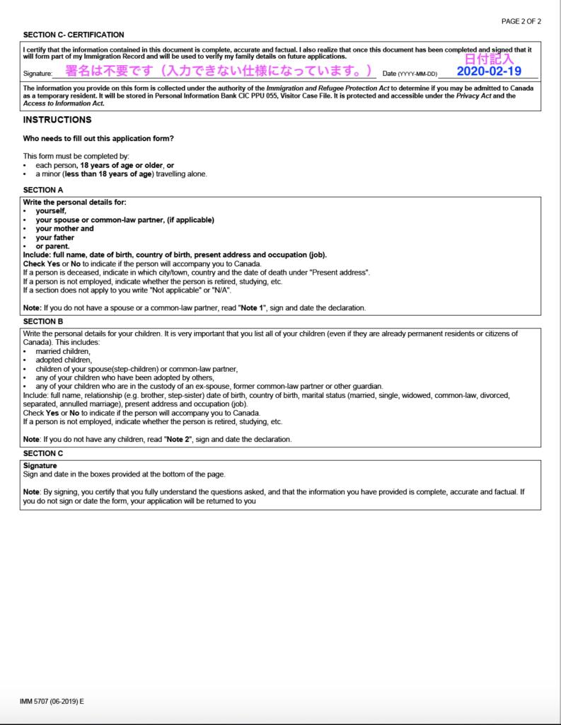 ファミリーインフォメーションサンプル 2ページ目