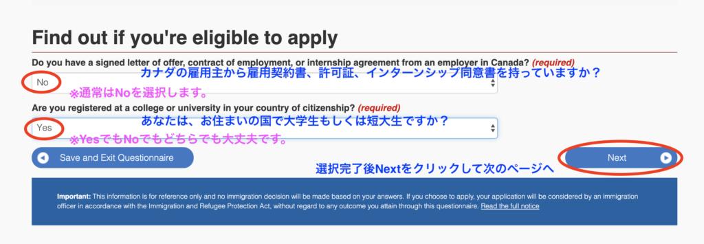 雇用主からのレター確認画面