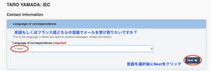 Languageの選択画面