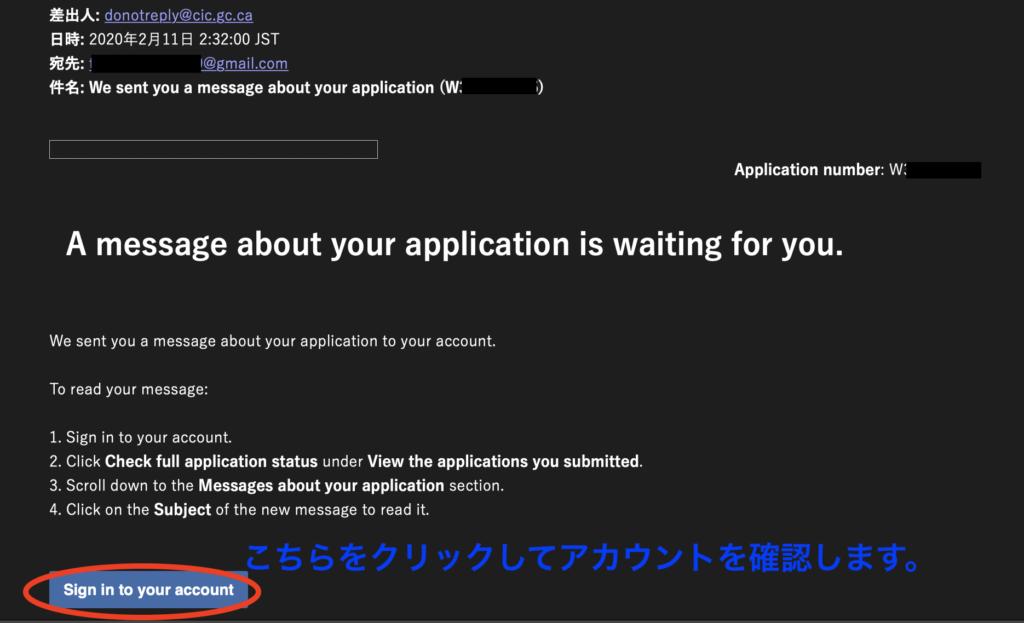 メール確認画面