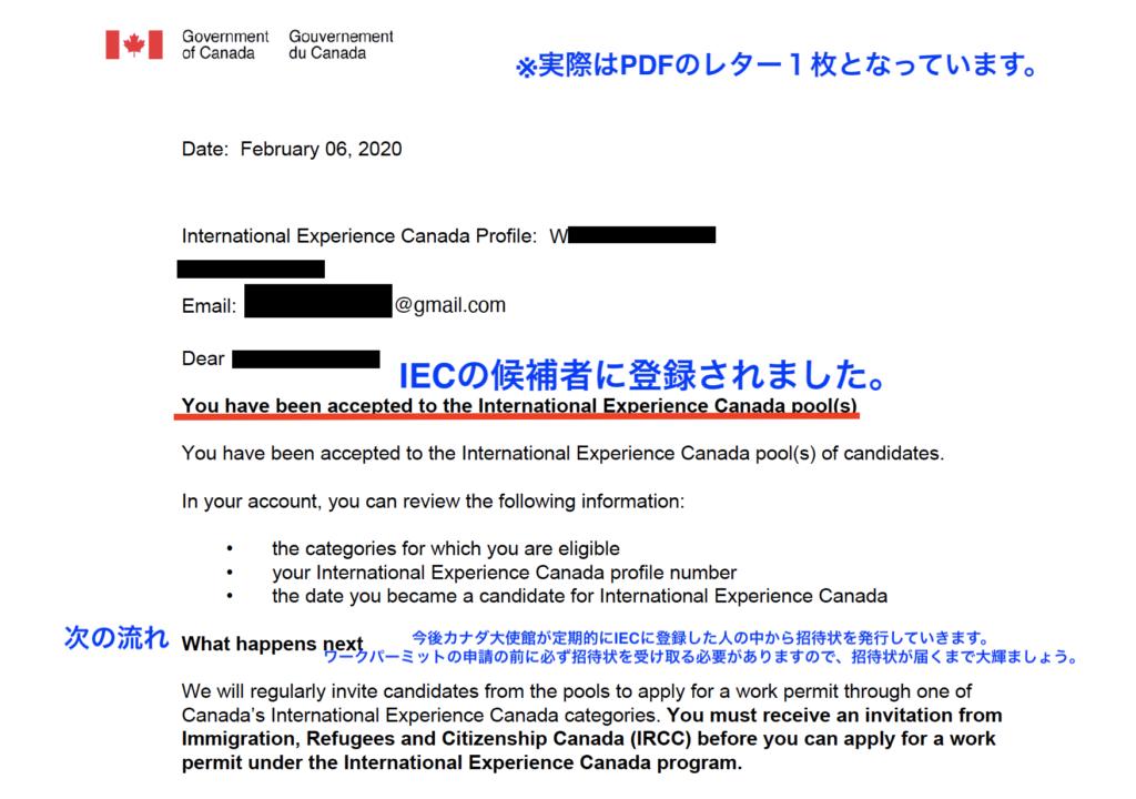 IEC pool letter画像