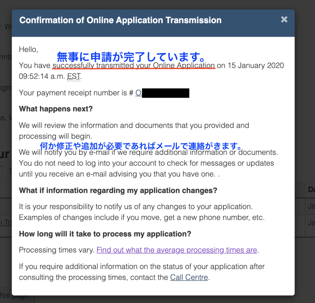 Confirmation of online Application Transmission