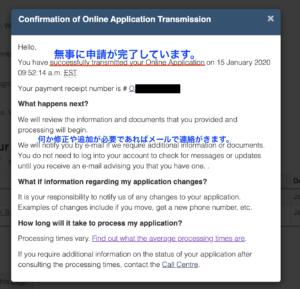 Confirmation of online Application Transmission