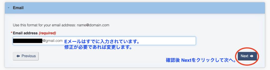 eメールの選択