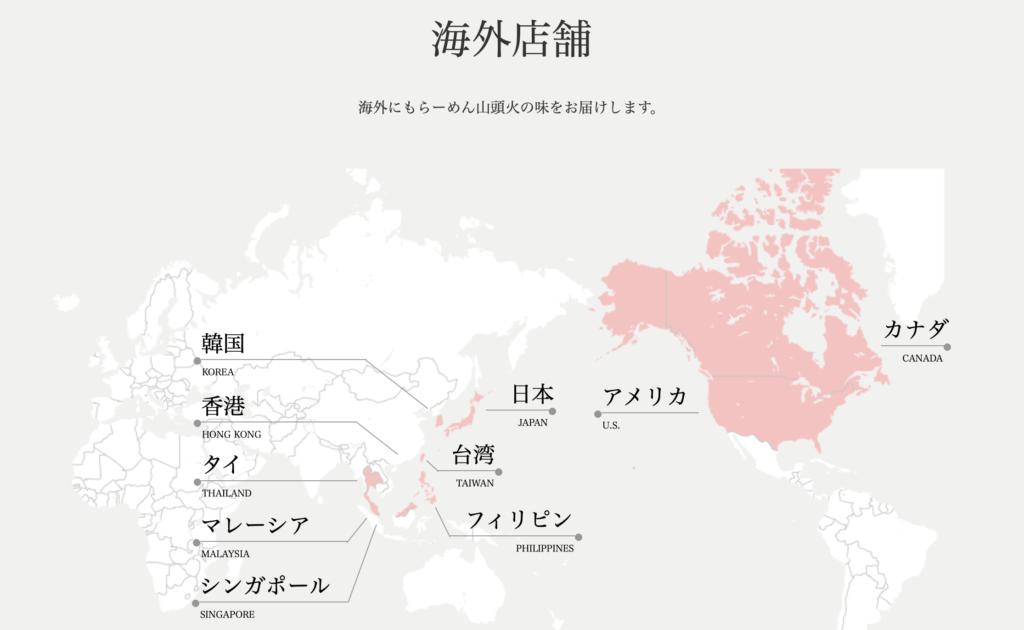 山頭火 世界マップ