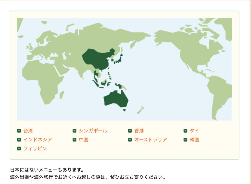 海外のモスバーガー マップ