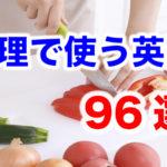 料理で使う英語