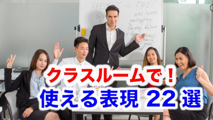クラスルームで使える英語表現
