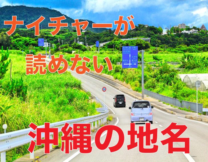 ナイチャーが読めない沖縄の地名