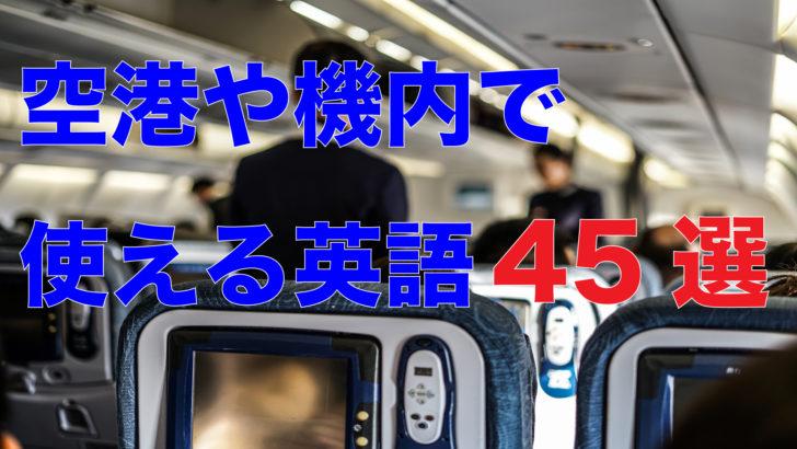 機内で使える英語