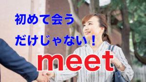 女性が初めて会う人と握手している