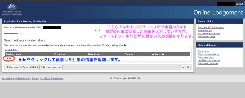 オーストラリアセカンドワーホリビザ申請 ファーストビザ詳細情報入力画面