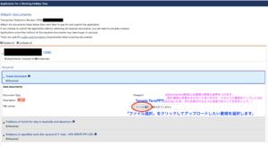 オーストラリアセカンドワーホリビザ申請画面書類アップロード