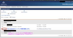 オーストラリアセカンドワーホリビザ申請画面