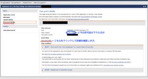 オーストラリアセカンドワーホリビザ申請ビザレター確認画面