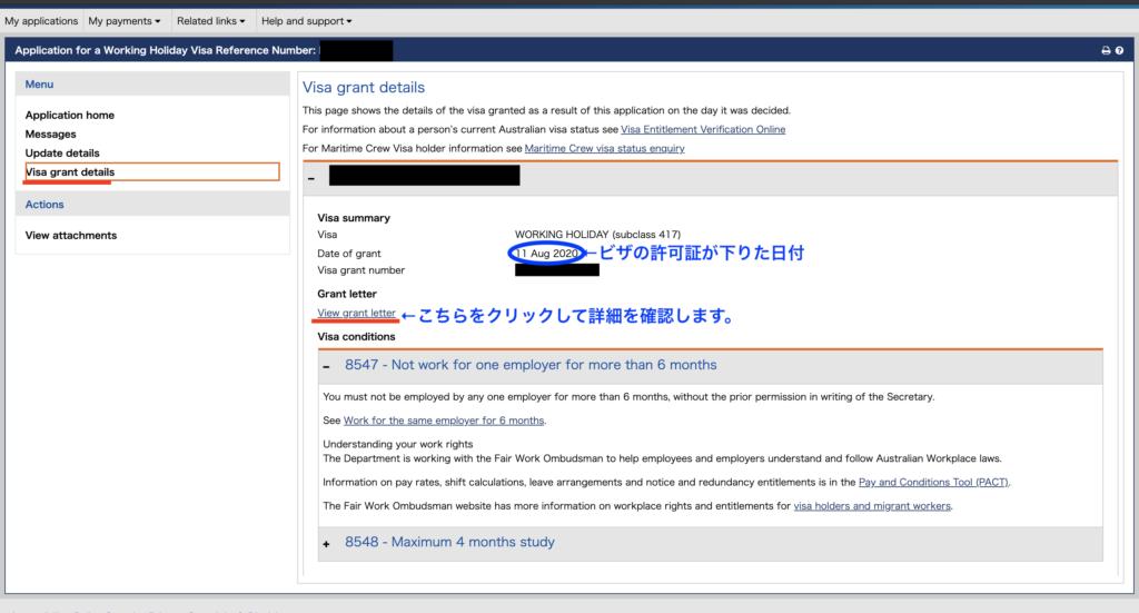 オーストラリアセカンドワーホリビザ申請ビザレター表示画面