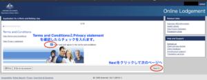 セカンドワーホリ申請画面最初のページ
