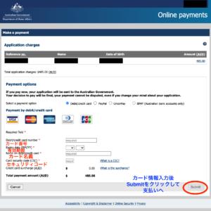 オーストラリアセカンドワーホリビザ申請カード情報入力画面