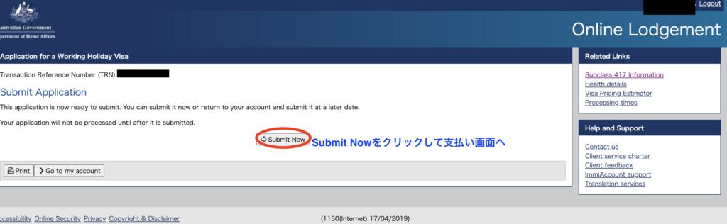 オーストラリアセカンドワーホリビザ申請書類提出画面