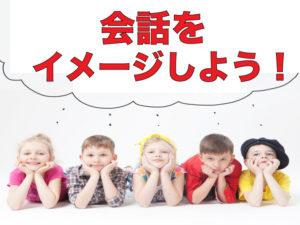 外国人の子供たちが何かをイメージしている