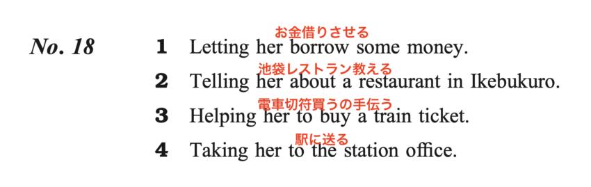 英検準2級リスニング問題 に日本語でメモを入れた