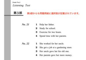 英検準2級リスニング問題21-30