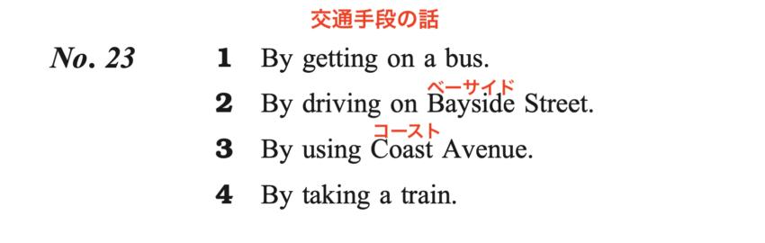 英検準2級リスニング問題に日本語でメモを入れたもの