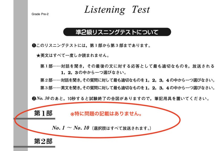 英検準2級リスニング問題1-10