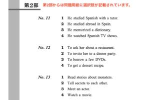 英検準2級リスニング問題11-20