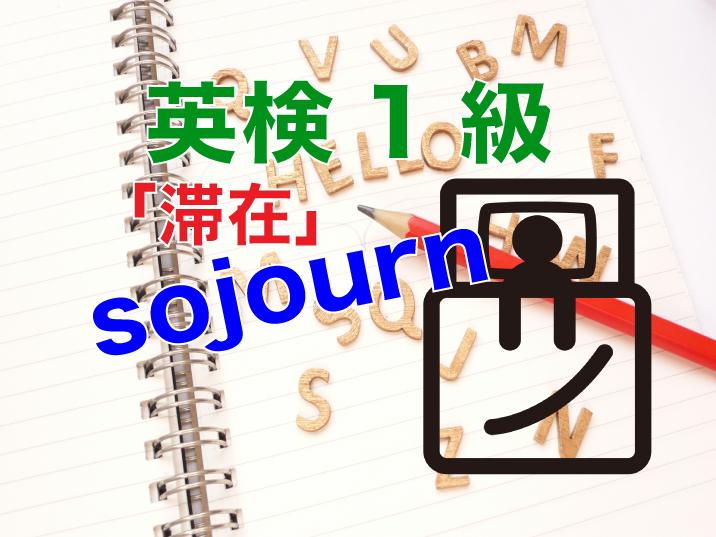 英検1級-sojourn