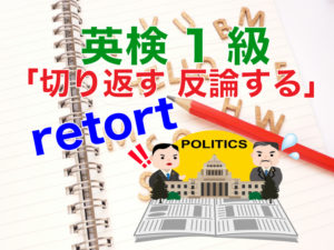 英検1級retort