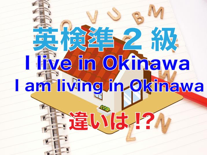 I am living in Okinawa