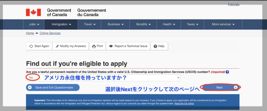 カナダ学生ビザ申請画面アメリカの永住権について