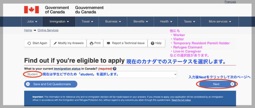 カナダ学生ビザ申請現在のビザステータス画面