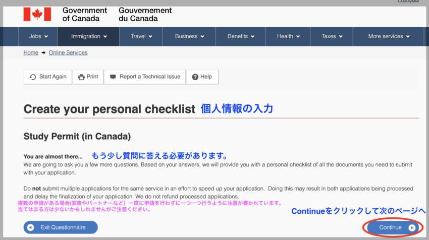 カナダ学生ビザ申請個人情報入力画面