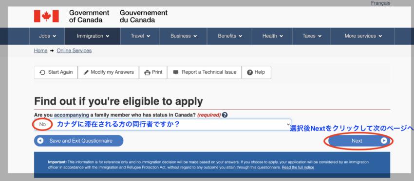 カナダ学生ビザ申請同行者の確認画面